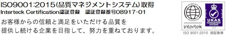 ISO9001:2008(品質マネジメントシステム取得)